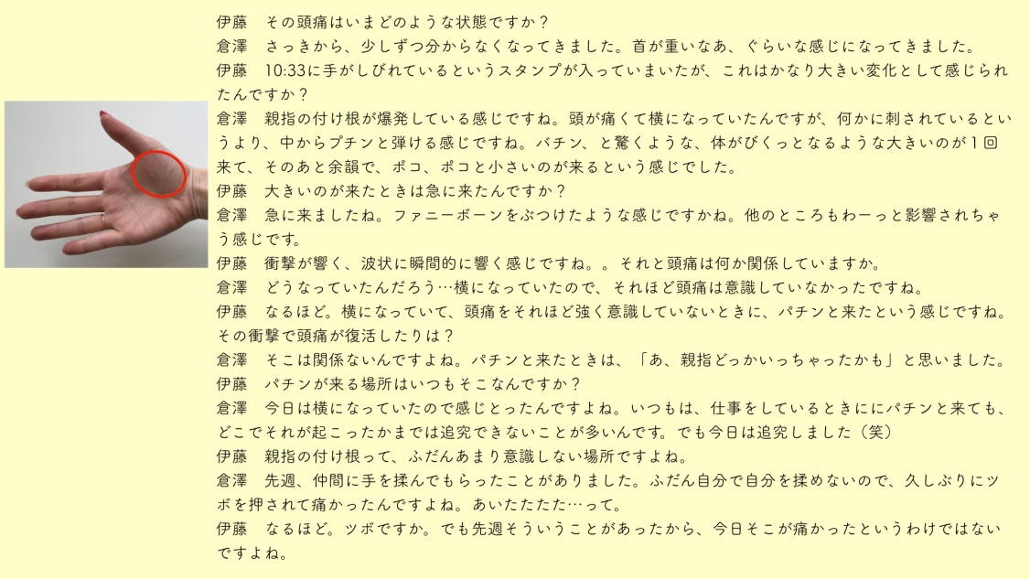 倉澤さん幻肢レコード.002