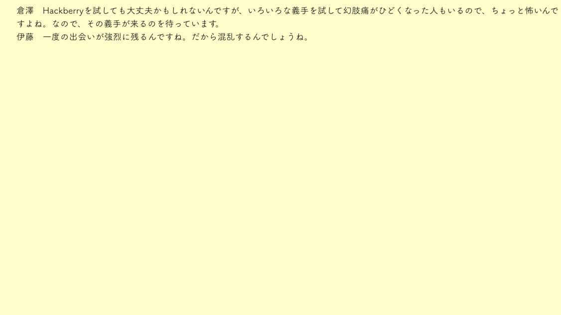 倉澤さん幻肢レコード.004