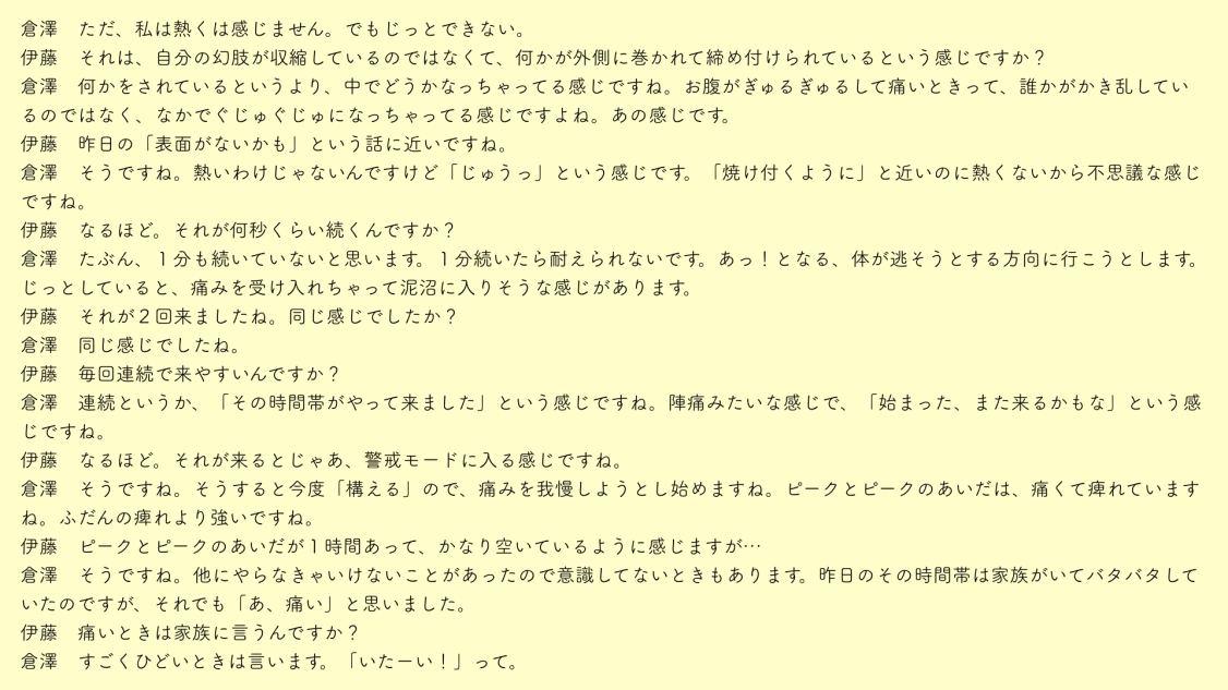 倉澤さん幻肢レコード.006.jpeg