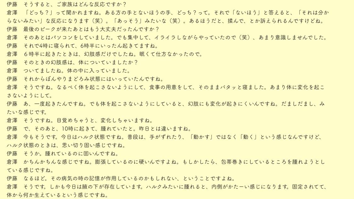 倉澤さん幻肢レコード.007.jpeg