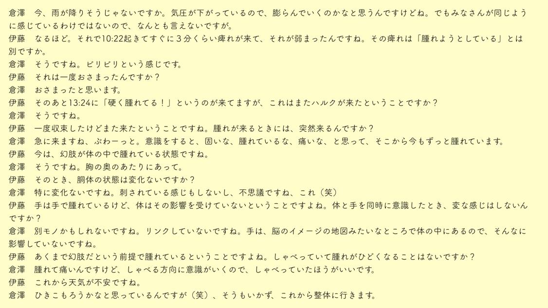 倉澤さん幻肢レコード.009.jpeg
