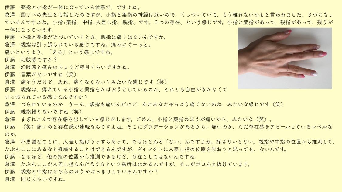 倉澤さん幻肢レコード.011