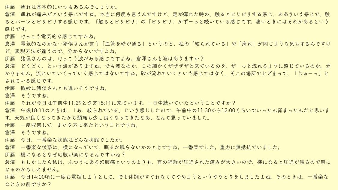 倉澤さん幻肢レコード.013.jpeg