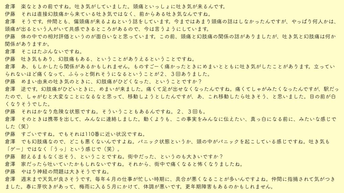 倉澤さん幻肢レコード.014