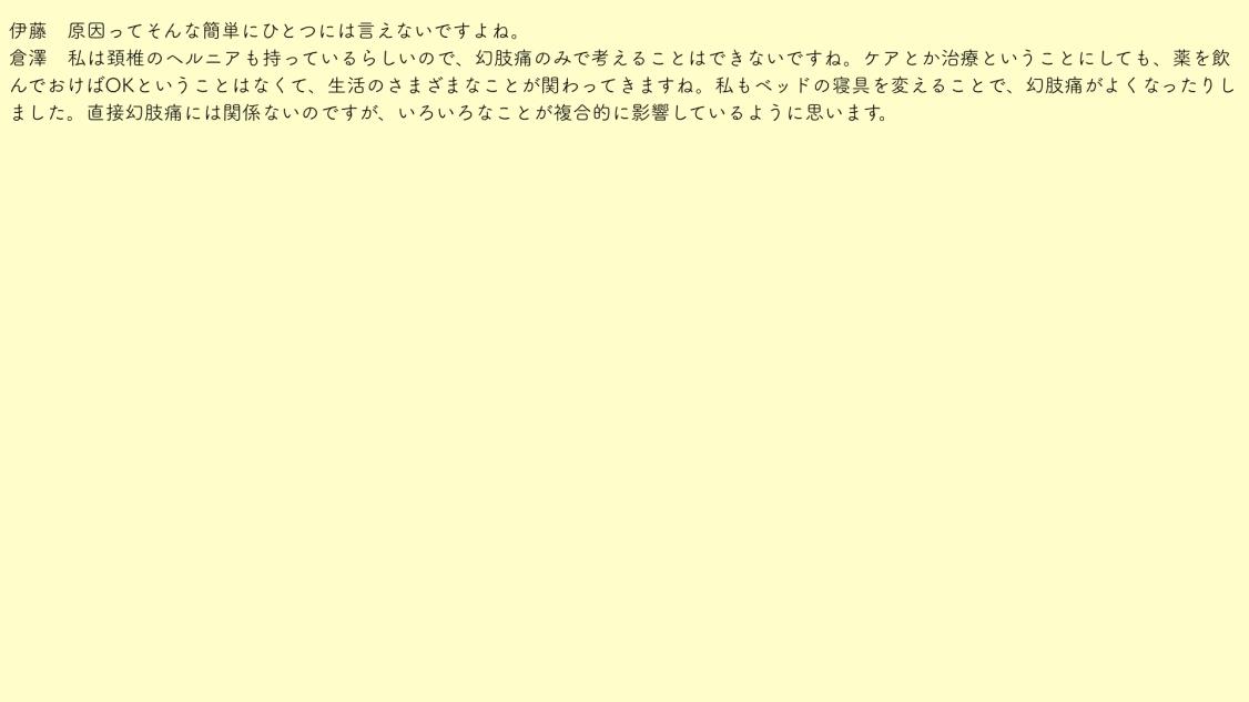 倉澤さん幻肢レコード.015.jpeg
