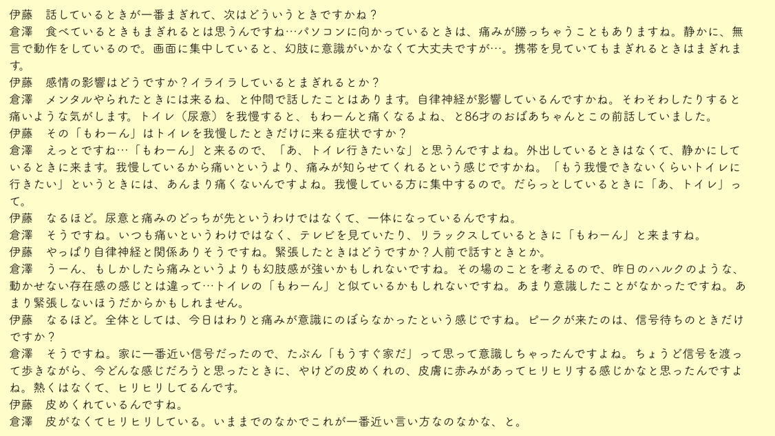 倉澤さん幻肢レコード.017.jpeg
