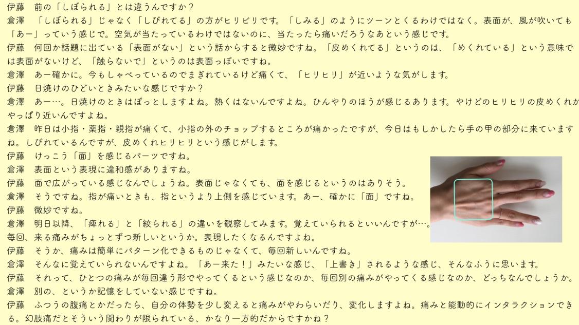 倉澤さん幻肢レコード.018