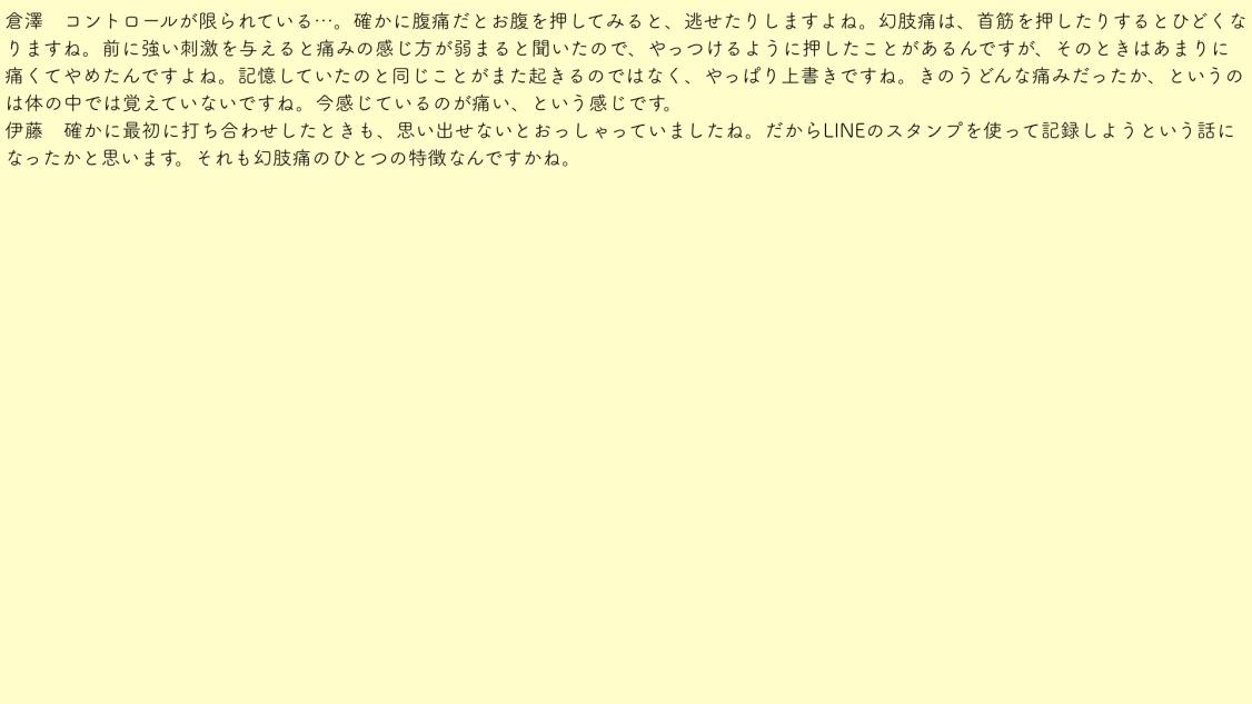 倉澤さん幻肢レコード.019