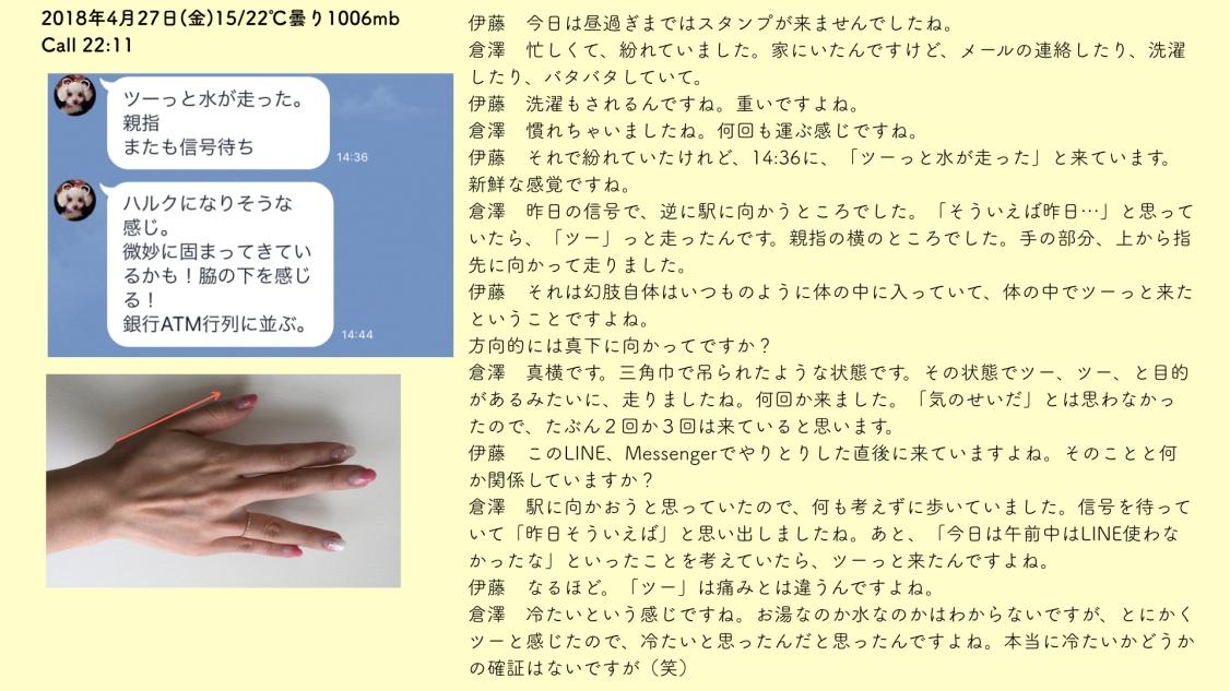 倉澤さん幻肢レコード.020.jpeg