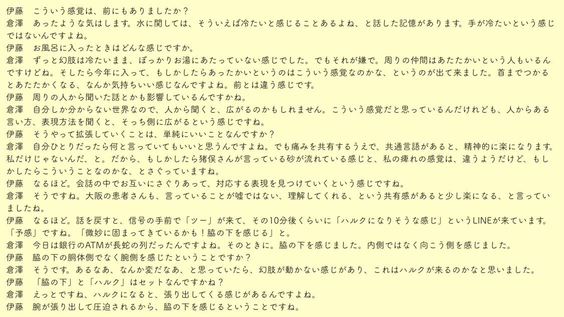 倉澤さん幻肢レコード.021