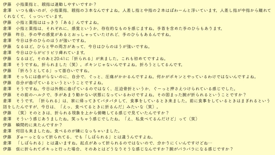 倉澤さん幻肢レコード.023.jpeg
