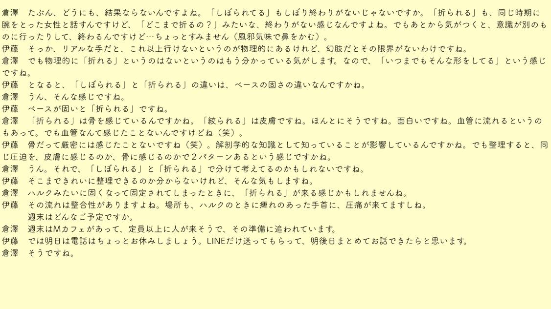 倉澤さん幻肢レコード.024.jpeg