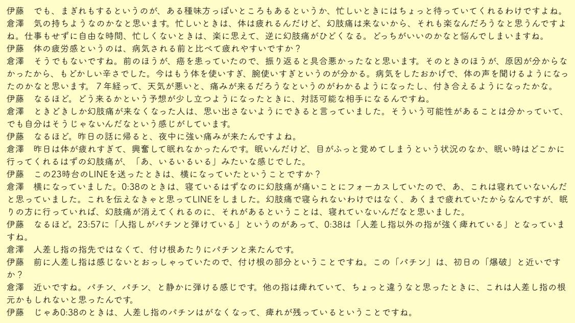 倉澤さん幻肢レコード.026.jpeg