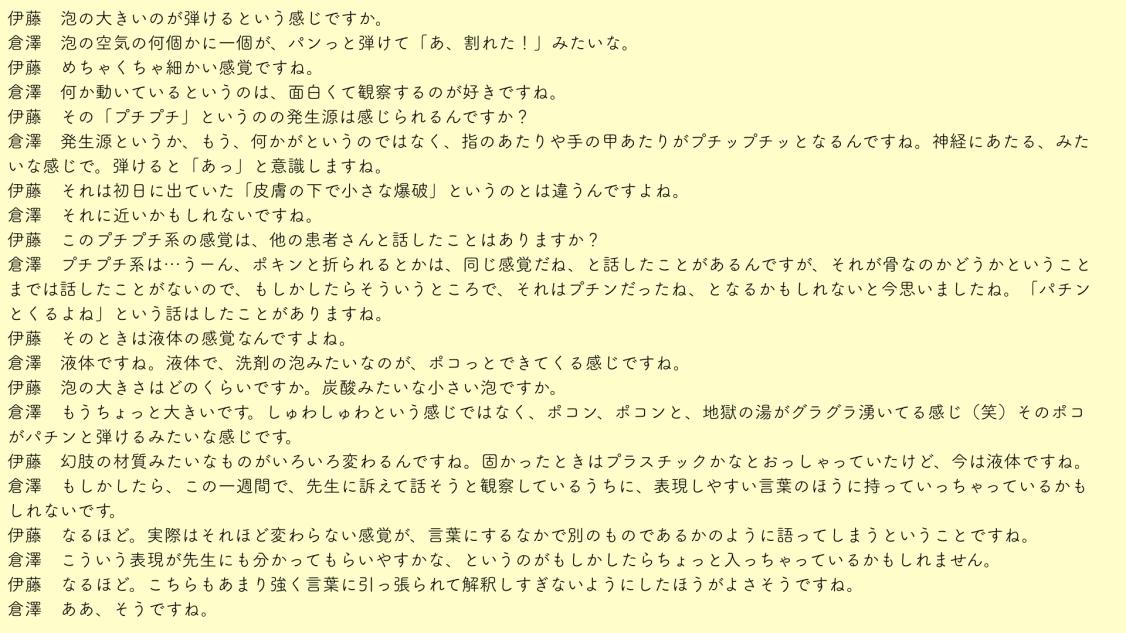 倉澤さん幻肢レコード.028