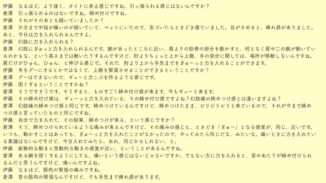 倉澤さん幻肢レコード.030.jpeg