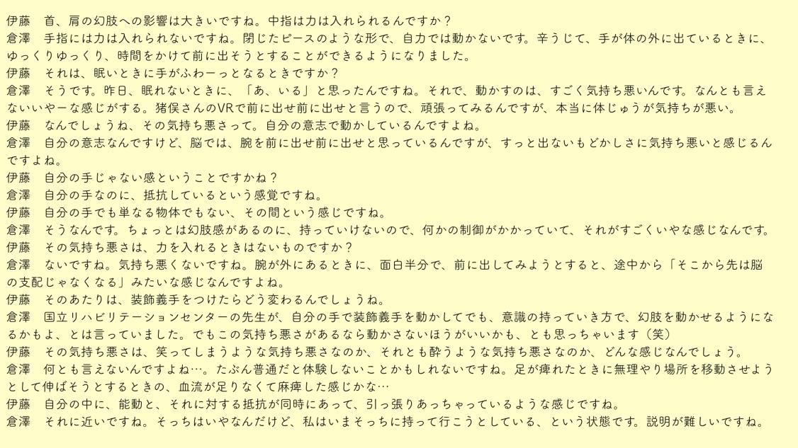 倉澤さん幻肢レコード.031.jpeg