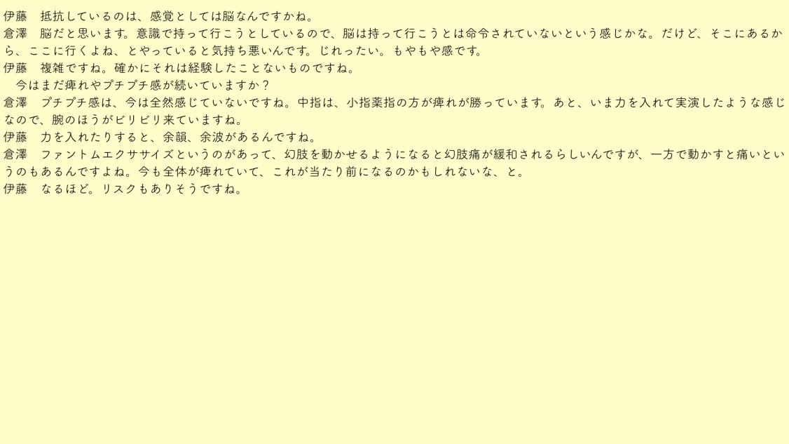 倉澤さん幻肢レコード.032